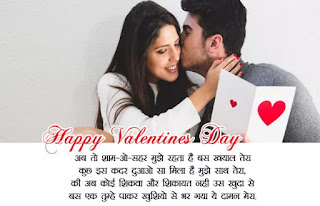 Happy valentine's day romantic shayri 2020 Sweet love