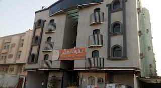 Hotel Murah di Al Rehab - Mnartelnasem Hotel