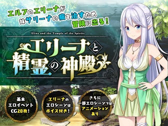 [H-GAME] Temple of Elina and the Spirit JP
