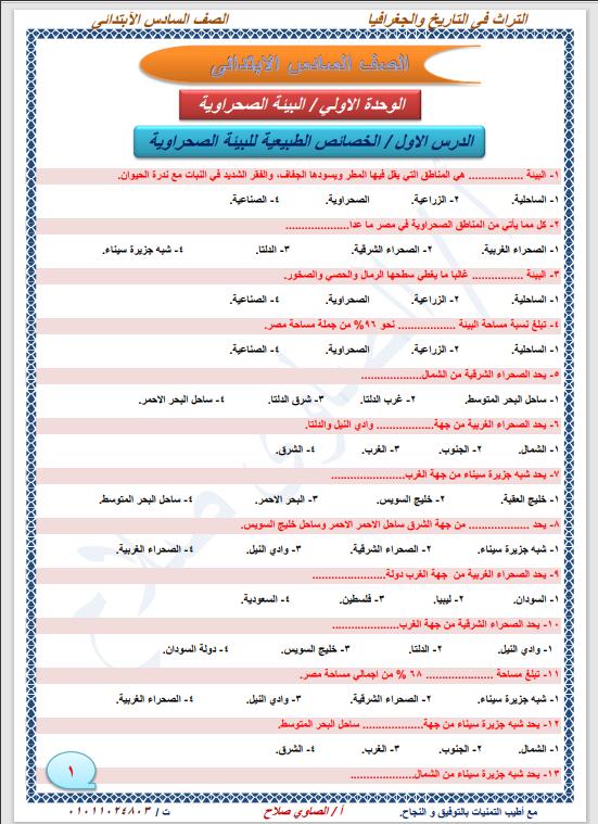 مراجعة دراسات إجتماعية اختيار من متعدد (منهج شهر مارس) الصف السادس الابتدائي الترم الثانى 2021 مستر الصاوى صلاح