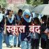 बडी खबर : प्रदेश में 31 जुलाई तक बंद रहेंगे शिक्षण संस्थान