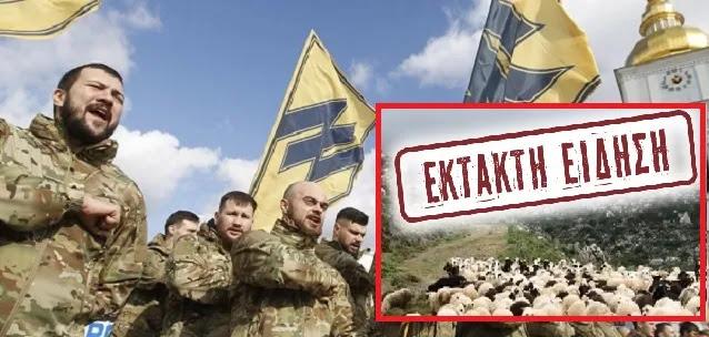 Πανικός στους  ιμιτασιόν  «πατριώτες» τρώνε μαρξιστικό σανό ως συνήθως: Με νεκροκεφαλές των SS οι Ουκρανοί κομάντο (!)