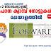 'Forward' - Study Camp capsules
