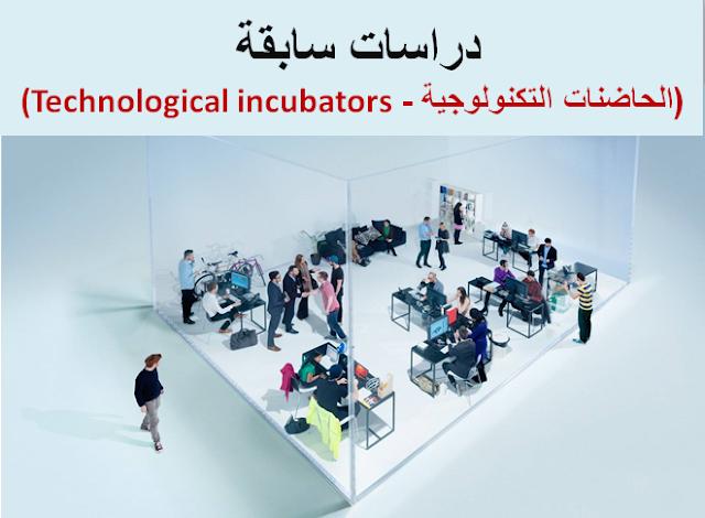 دراسات سابقة  (الحاضنات التكنولوجية - Technological incubators)