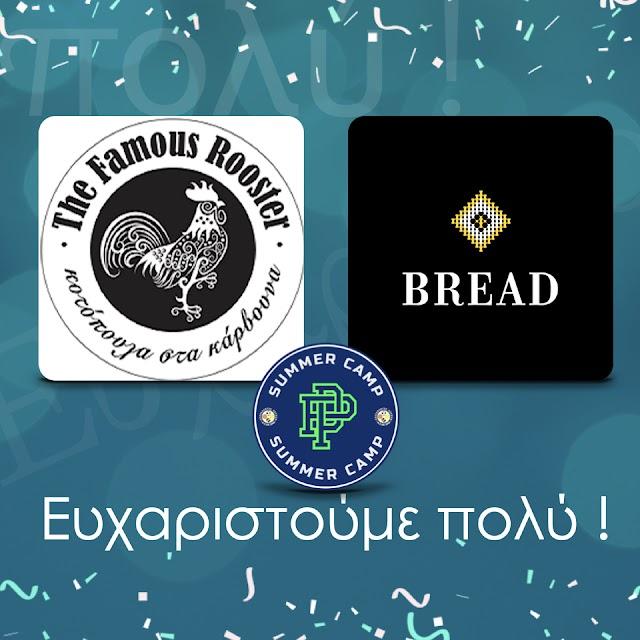 Eυχαριστούμε θερμά  τα The Famous Rooster | Κοτόπουλα στα κάρβουνα και  το BREAD Αρτοποιείο για την πολύ σημαντική συμβολή στην πραγματοποίηση του φετινού μας Camp
