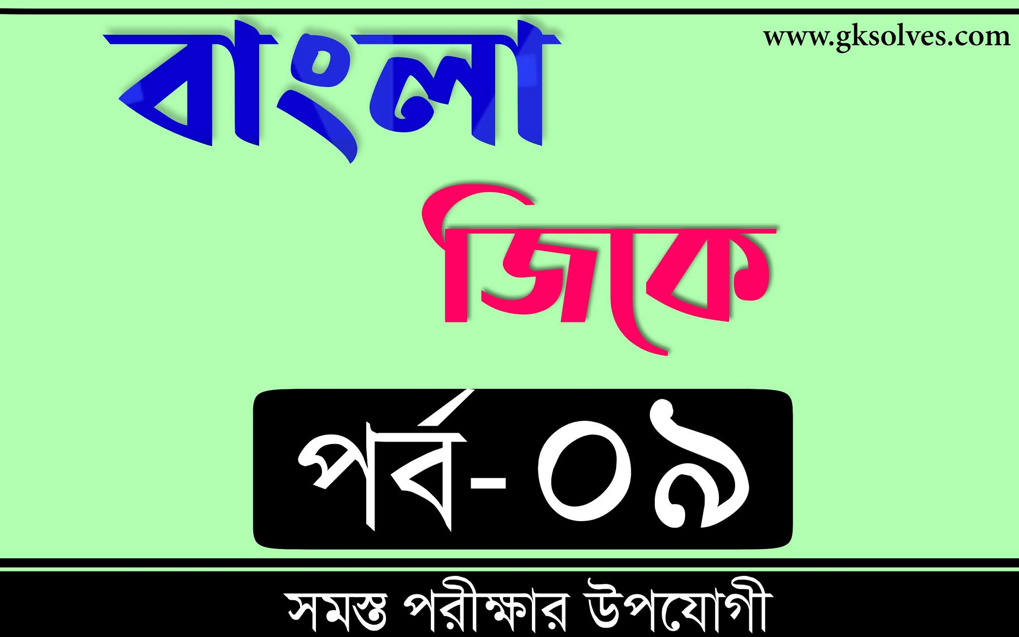 Bangla General Knowledge | বাংলা জিকে Part-9
