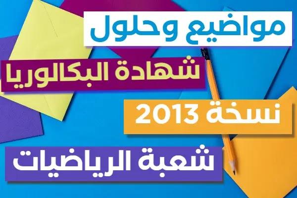 مواضيع وحلول شهادة البكالوريا 2013   شعبة الرياضيات