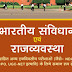 Drishti Indian Polity & Constitution PDF Notes Download in Hindi