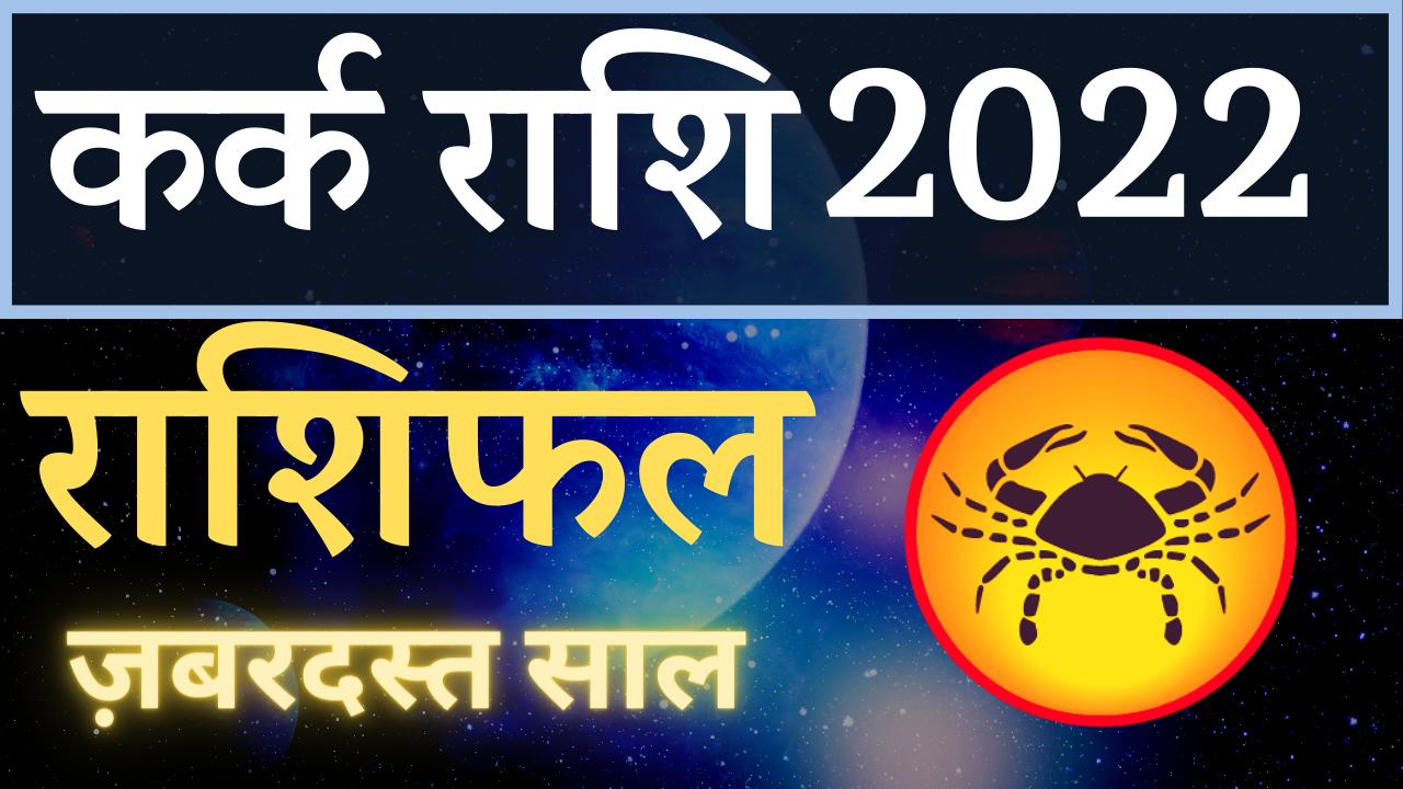 कर्क राशि 2022 राशिफल | Kark Rashi 2022 Rashifal in Hindi | Cancer Horoscope 2022
