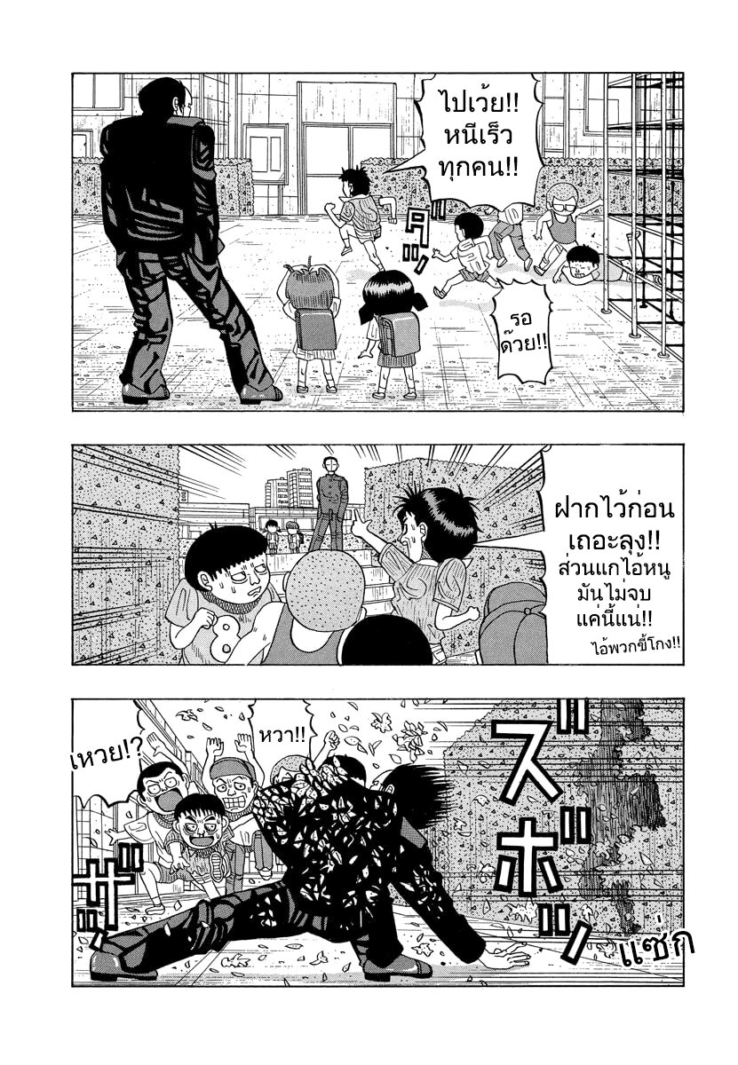 อ่านการ์ตูน Tanikamen ตอนที่ 17 หน้าที่ 12