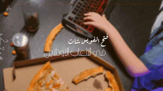 فتح الفويس شات في الالعاب الاونلاين مصر