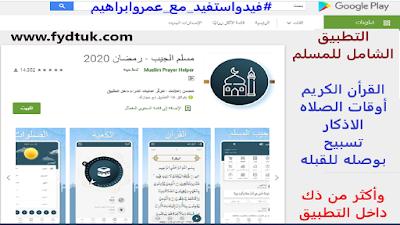 أفضل تطبيق شامل للمسلم - مسلم الجيب - رمضان 2020