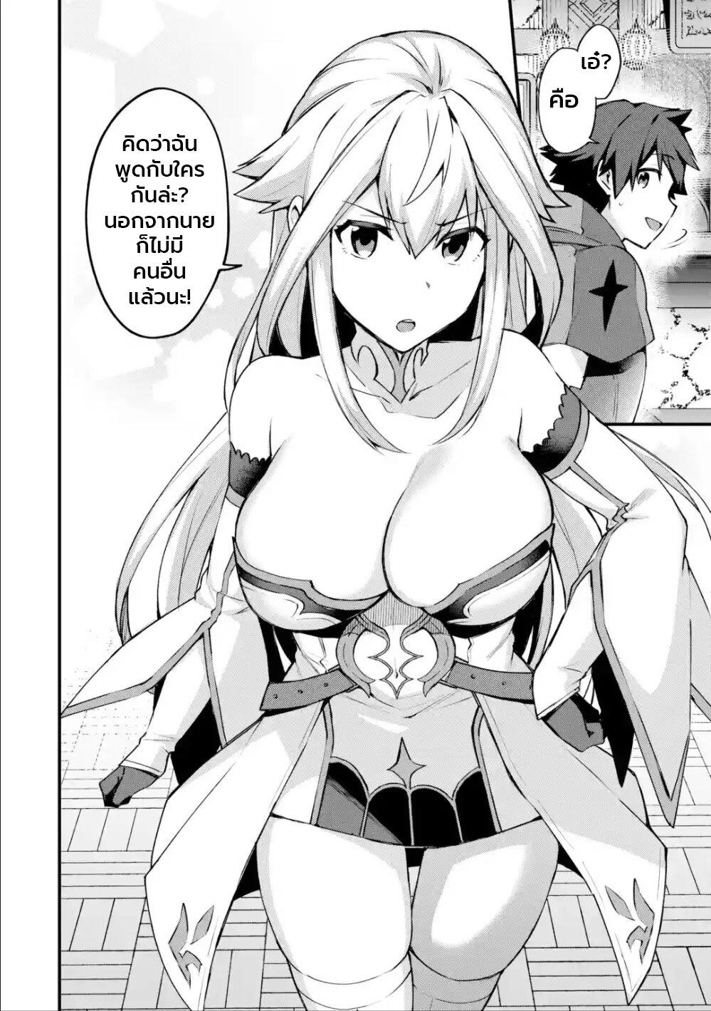 อ่านการ์ตูน Nido Tensei Shita Shounen wa S Rank Boukensha Toshite Heion ni Sugosu-zense ga kenja de eiyuu datta boku wa raisede wa jimini ikiru ตอนที่ 15 หน้าที่ 9