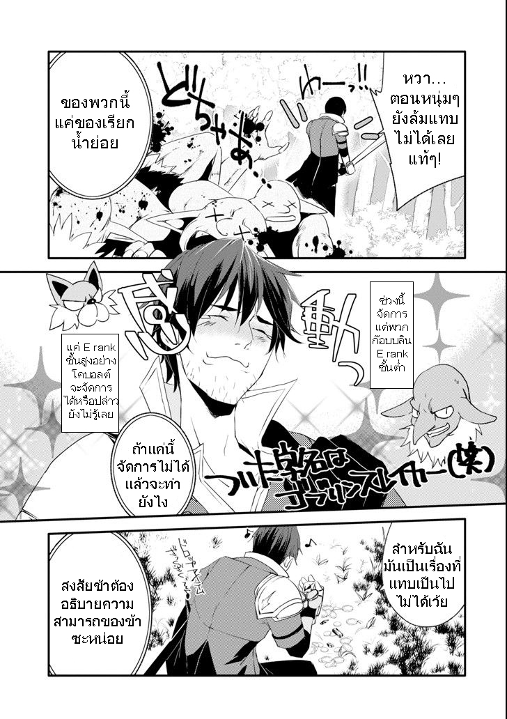 อ่านการ์ตูน MANNEN D-RANK NO CHUUNEN BOUKENSHA, YOTTA IKIOI DE DENSETSU NO KEN WO HIKKONUKU ตอนที่ 2 หน้า 3