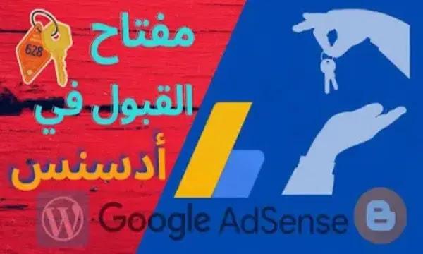 شروط قبول موقعك  في جوجل أدسنس 2021 google adsense
