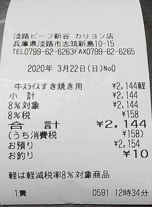 淡路ビーフ新谷 カリヨン店 2020/3/22 のレシート