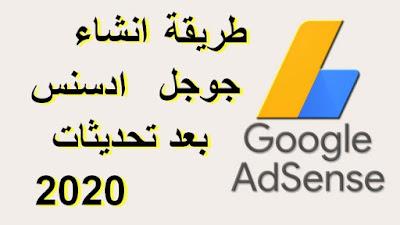 انشاء حساب ادسنس Google AdSense