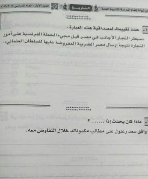 امتحان التاريخ للثانوية العامة 2019  1