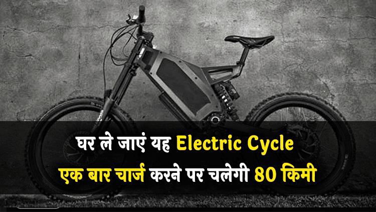 घर ले जाएं यह Electric Cycle एक बार चार्ज करने पर चलेगी 80 किमी