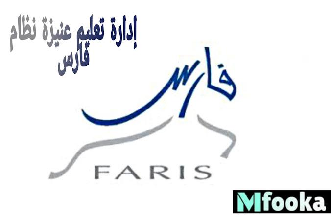 نظام فارس الخدمه الذاتيه الاداره العامه - إدارة تعليم عنيزة نظام فارس 2021