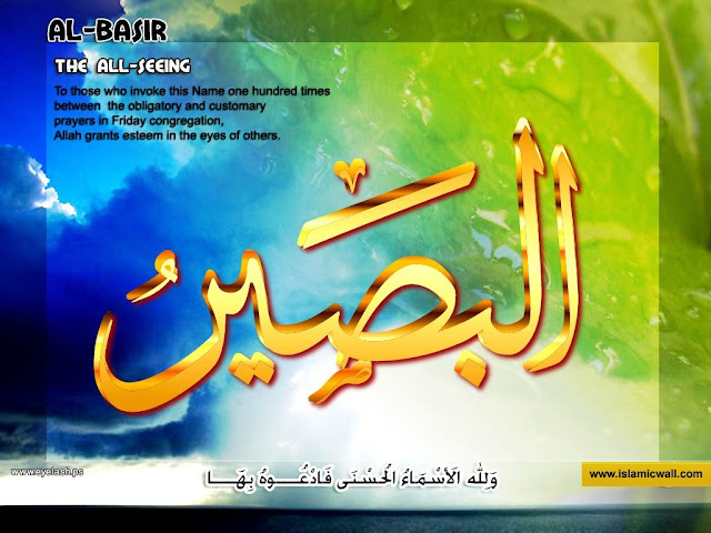 27. الْبَصِيرُ [ Al-Baseer ] | 99 names of Allah in Roman Urdu/Hindi