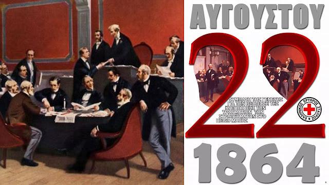 22 Αυγούστου του 1864 ιδρύεται ο Ερυθρός Σταυρός