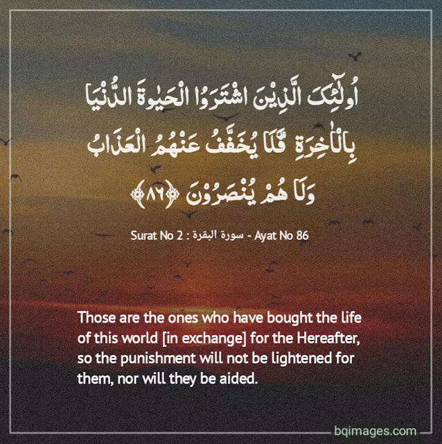 quran quotes in arabic with english translation