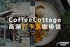 威南高渊 | 打卡系咖啡馆 | 田园村舍 Coffee Cottage