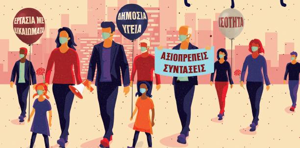 ΓΣΕΕ: Η αλληλεγγύη αντίδοτο στην κρίση - 24ωρη απεργία για την 1η Μάη