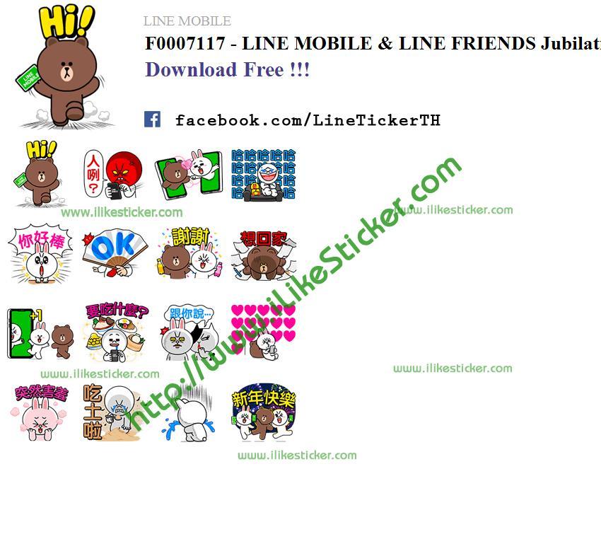 LINE MOBILE & LINE FRIENDS Jubilation!