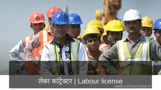 labour contractor kaise bane