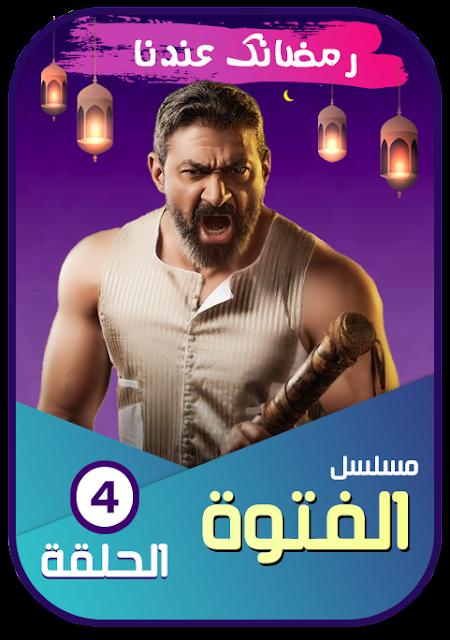 مشاهدة مسلسل الفتوة الحلقه 4 الرابعه (ح4)