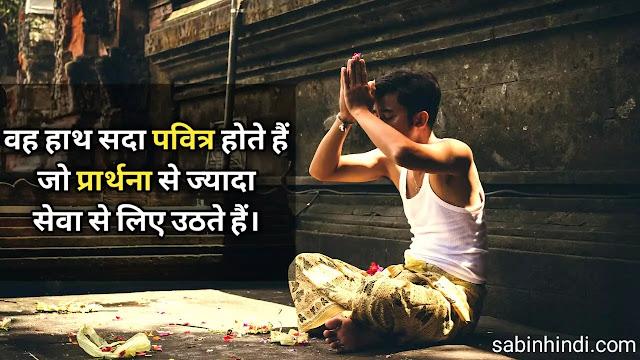 Shubh-vichar-in-hindi