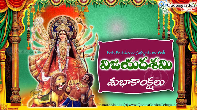 Happy Dussehra 2017 greetings wishes in Telugu