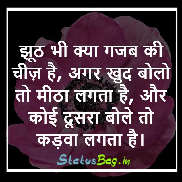 True Of Life Status In Hindi
