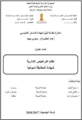 مذكرة ماستر: نظام التراخيص الإدارية شهادة المطابقة نموذجا PDF