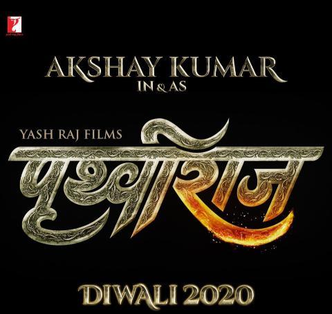 Prithviraj full movie download online leaked by filmymaza, filmywap, khatrimaza, tamilrockers