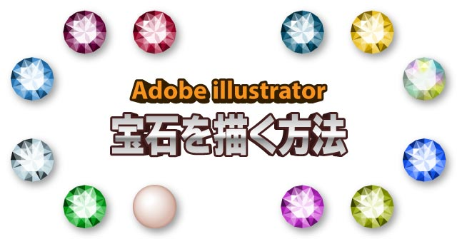 イラレで宝石を描く方法 illustrator CC 使い方