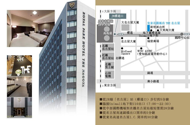 皇家公園飯店THE名古屋 Royal Park Hotel The Nagoya