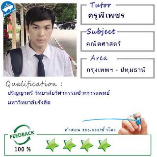 ครูพี่เพชร (ID : 13468) สอนวิชาคณิตศาสตร์ ที่กรุงเทพมหานคร