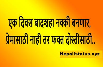2-line-dosti-status-in-marathi-attitude