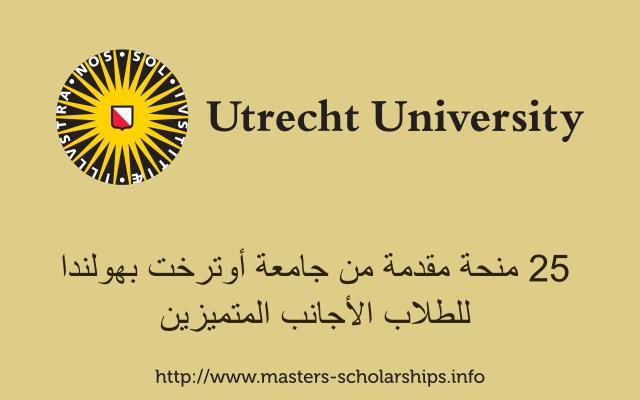 منحة مقدمة من جامعة أوترخت بهولندا للطلاب الأجانب المتميزين