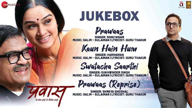 Kaun Hain Hum Lyrics - Prawaas | Hariharan