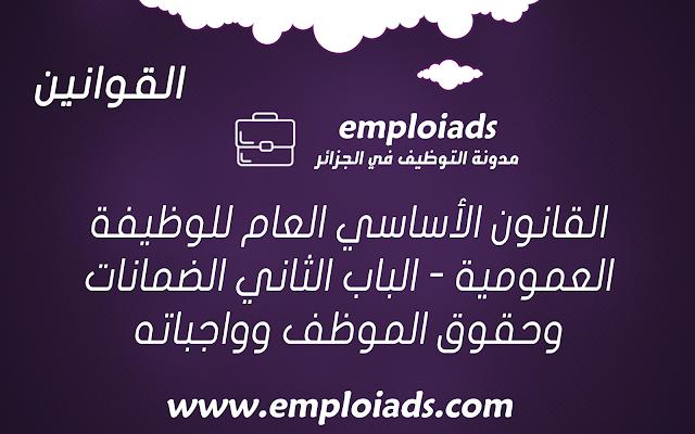 القانون الأساسي العام للوظيفة العمومية - الباب الثاني الضمانات وحقوق الموظف وواجباته
