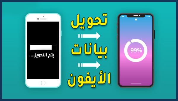 نقل وتحويل بيانات هاتف iPhone القديم إلى الهاتف الجديد