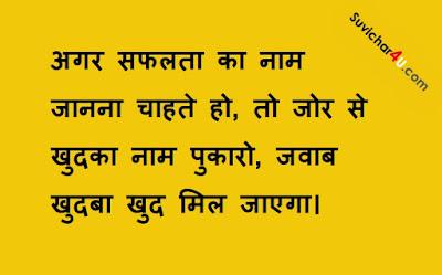 Agar Saphalta Ka name Janana Chahate ho