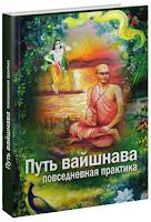 Варадешвара дас (Чикаловец В., составитель). Путь вайшнава