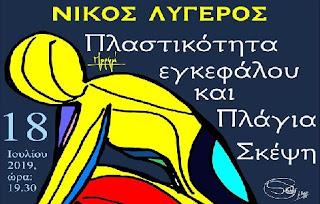 """Διάλεξη του Ν. Λυγερού με θέμα: """"Πλαστικότητα εγκεφάλου και πλάγια σκέψη"""". Serendipity Μακεδονίας. Γοργοποτάμου 15, Εύοσμος Θεσσαλονίκης. Πέμπτη 18 Ιουλίου 2019, ώρα: 19.30"""