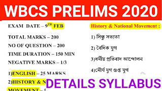 WBCS PRELIMS SYLLABUS 2020 I WBCS PRELIMINARY EXAM DETAILS SYLLABUS 2020 I IN BENGALI I PDF pscwbonline.gov.in Public Service Commission, West Bengal