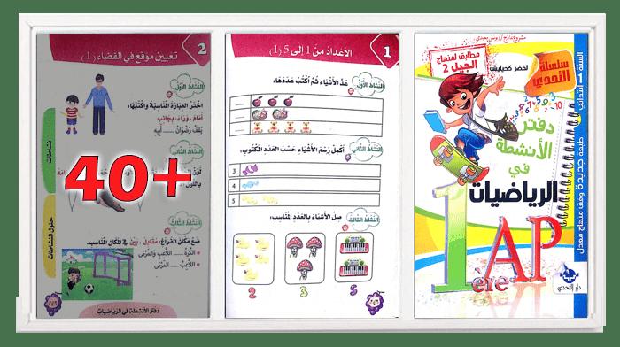 دفتر الأنشطة في الرياضيات للسنة الأولى 1 ابتدائي